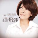 Quan Xin Fei Xiang/Chin Tsai