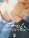 It Is Over (Deluxe Edition)/Terry Lin