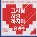 Don't Love Him feat.Yoon Min Soo/Min Yeon Jae