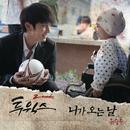 2 Weeks OST, Pt. 3/Seungwoo Yu