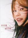 Ultimate Julia Peng/Julia Peng