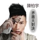 Mao Dun Da Dui Jue/Jason Chan