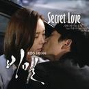 """Secret Love (From """"Secret"""") feat.Outsider/Ji Sook"""
