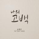 My Confession/Beom Jin Jo