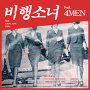 Airplane Girl feat.4Men/Min Yeon Jae