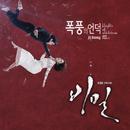 Drama Secret OST, Pt. 7/Ji Sung