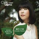 Qiang Wai Zhi Yin feat.Jason Chan/Lillian Wong