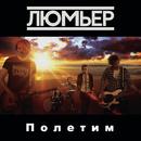 Poletim (Single Version)/Lumiere