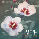 Hesed, The Promise of Love/Soo-Bong Shim