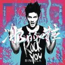 Bing De La (Remix Ban)/Kenji Wu