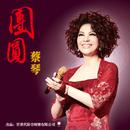 Tuan Yuan/Chin Tsai