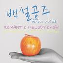 The Snow White/Romantic Melody Chobi