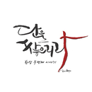 I Will Bulid an Altar to God/Han Sung