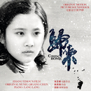 Coming Home (Original Motion Picture Soundtrack)/Yi Zhang