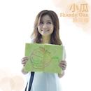 Xiao Gua/Shandy Gan