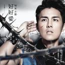 """Ru Guo Bu Neng Hao Hao Ai (Theme from """"The Old Cinderella"""")/Kenji Wu"""