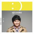 Perfect Friends/Lin Yu Chun