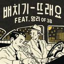 DDURAEYO feat.ANGLEE/BAECHIGI