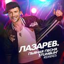 Alcosong / Stumblin' (Remixes)/Sergey Lazarev