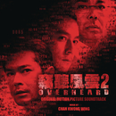 Overheard 2 Original Motion Picture Soundtrack/Chan Kwong Wing