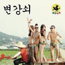 Korea Powerman/Ssangdumacha