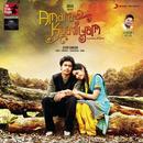 Amarakaaviyam (Original Motion Picture Soundtrack)/Ghibran