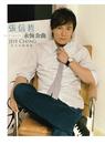 Ultimate Jeff Chang/Jeff Chang