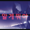 """Nobody without You (From """"Whatever"""") feat.Jinhan/Jiyeon Ahn"""