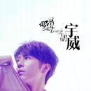 Ai Jiu Shi/George Hu