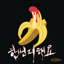 One More Time/AOORA