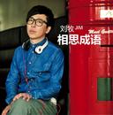 Xiang Si Cheng Yu/Mu Liu