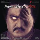 Namo Bhoothatma (Original Motion Picture Soundtrack)/S.N. Prasad & Farhaan Roshan