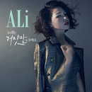 Songs Can't Lie/ALi