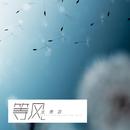 Deng Feng/Joshua Jin
