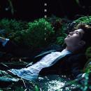 My Way to Love/Eric Chou