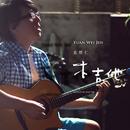 Acoustic Guitar/Wei Jen Yuan