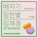 Macaroon feat.BAECHIGI,One Star,Kim JaeKyung/Crazy Melody