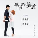 """Smile in the Dark (From """"Smile in the Dark"""" Original Soundtrack)/Celeste Syn & Cindy Yen"""