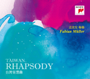 Taiwan Rhapsody/Pi-Chin Chien, Wen-Ping Chien & Royal Philharmonic Orchestra, Fabian Müller