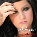 Al Selik Al Ahmar/Amal Shebli