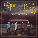 Zhe Shi Jie Zhi You Ni Ming Bai Wo/Next Door Band