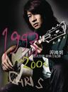 2006 The Best Chris Yu/Chris Yu