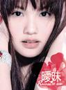 Rainie Yang - My Intuition/Rainie Yang