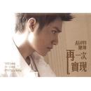 Achievement/Aloys Chen