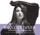 Protereotita - Euro Edition/Helena Paparizou