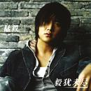 Yi You Wei Jin/Lu Yi