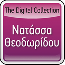 The Digital Collection/Natassa Theodoridou