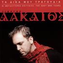 Ta Dika Mou Tragoudia (I Megaliteres Epitihies: The Sony BMG Years)/Giorgos Alkeos