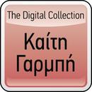 The Digital Collection/Katy Garbi
