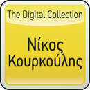 The Digital Collection/Nikos Kourkoulis